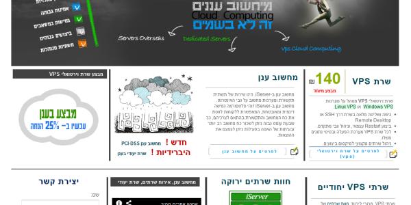 ביקורת מבנה: iServer מחשוב ענן