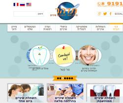 ביקורת מבנה: תדהר מרפאת שיניים