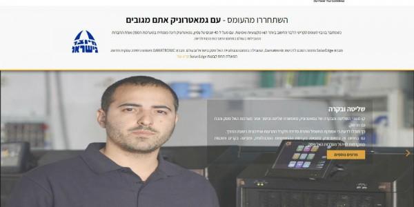 ביקורת מבנה: גמאטרוניק ישראל