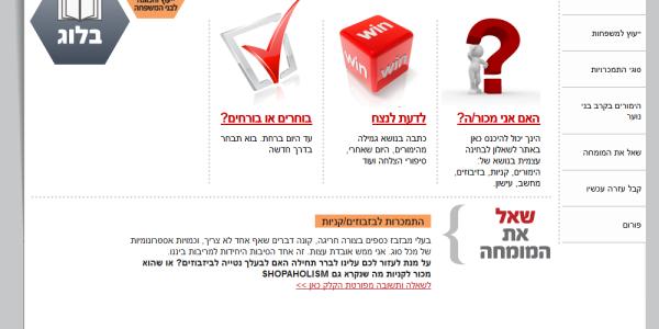 ביקורת מבנה: המכון הישראלי לגמילה מהתמכרויות
