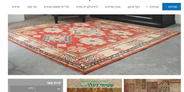 ביקורת מבנה: שטיחי ג'וזפון